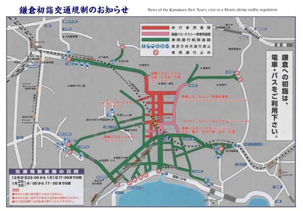 2021鎌倉交通規制